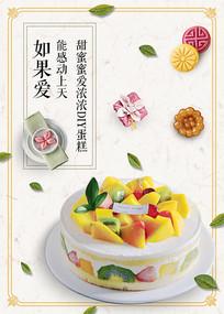 唯美甜蜜蜜蛋糕海报