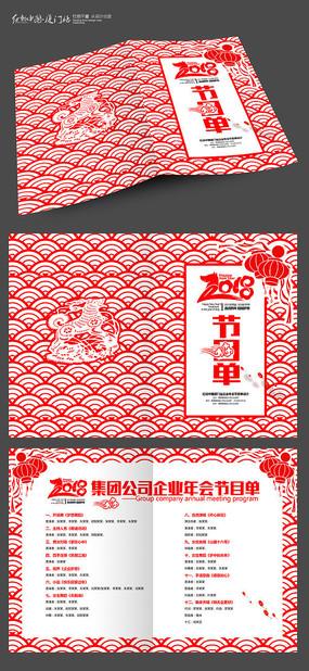 祥云2018狗年年会节目单