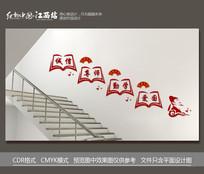 校园诚信尊师文化墙