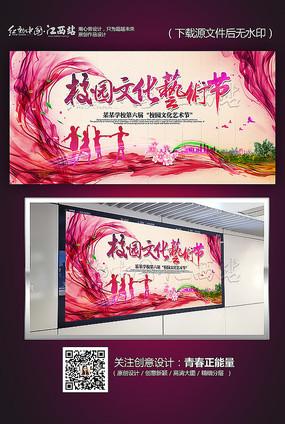 校园文化艺术节活动背景 PSD