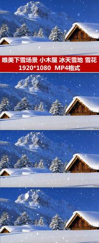 下雪场景雪花飘落皑皑大雪