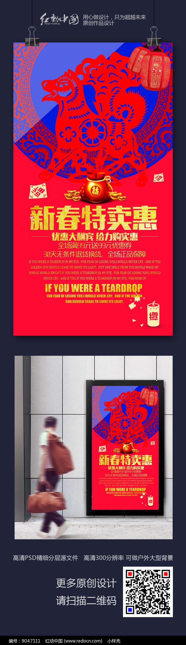新春特卖惠活动促销海报图片