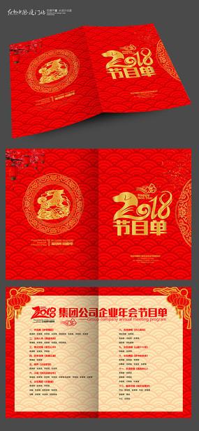 喜庆2018年年会节目单设计