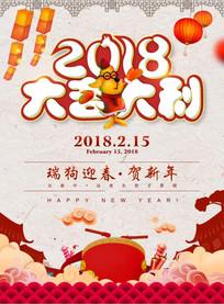 喜庆简约2018新年海报