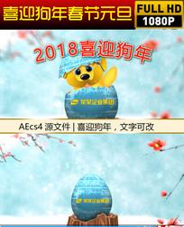 喜迎狗年春节视频