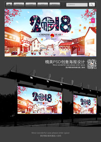 中国风2018宣传展板