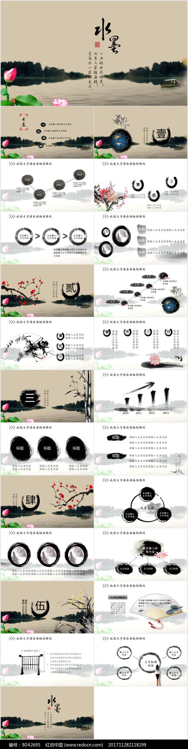 中国风水墨年终工作总结计划PPT图片