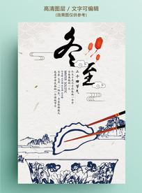 中国风素雅冬至海报设计