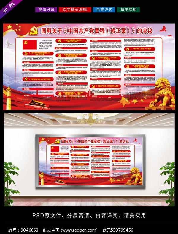 中国共产党章程修正案的决议图片