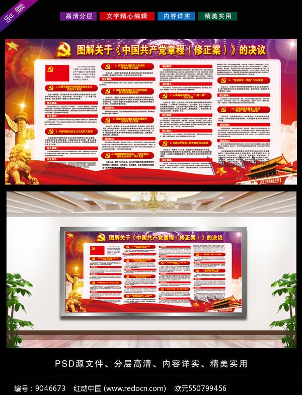 中国共产党章程修正案看板图片