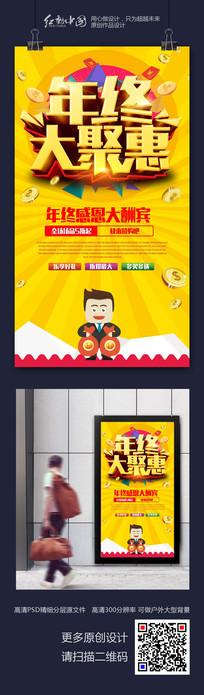 最新时尚年终年货节海报