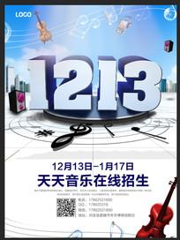 1213音乐招生海报