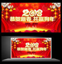 2018恭贺新春狗年年会背景