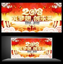 2018狗年新春年会背景
