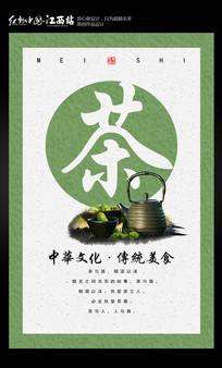 茶文化海报设计
