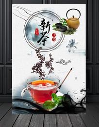 茶文化宣传新茶上市海报