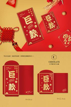 创意压岁钱红包设计模板