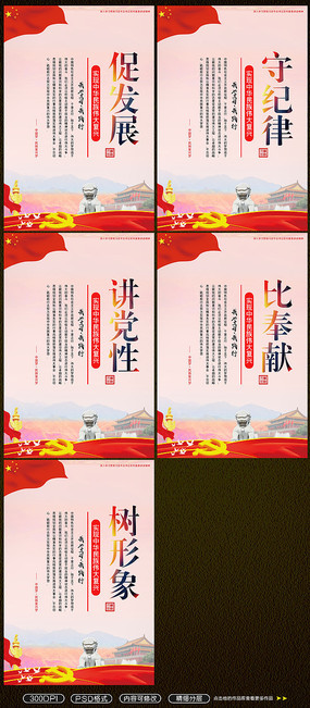 党建文化宣传标语挂画图片
