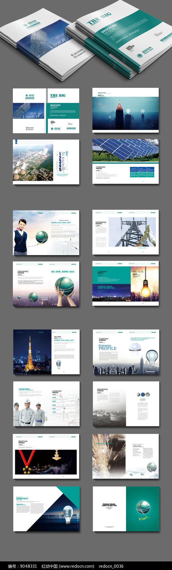 电力产品宣传手册设计图片