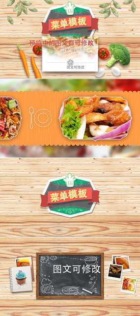 饭店菜单美食展示广告模板