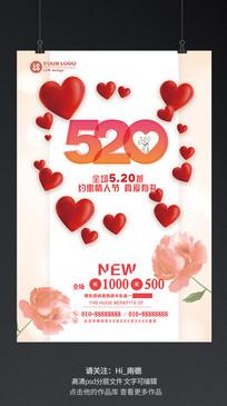 粉红情人节促销海报设计