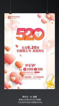 粉红桃心情人节促销海报