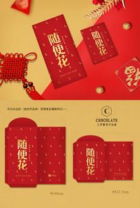 个性主题红包设计