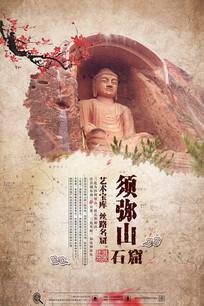 古风须弥山石窟旅游海报