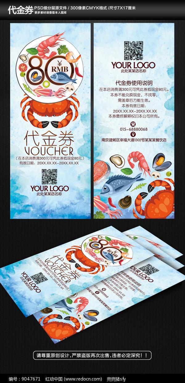 海鲜自助餐代金券优惠券图片