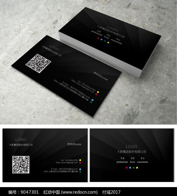 黑色高端商务名片图片