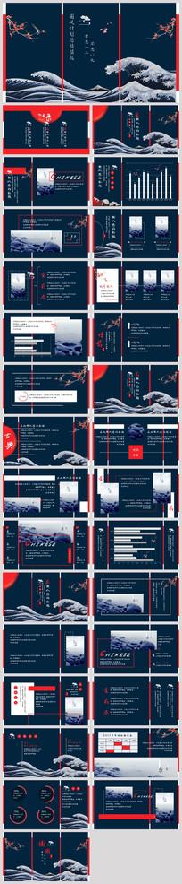 红蓝古典商务计划总结PPT
