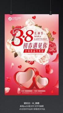 红色大气38妇女节促销海报