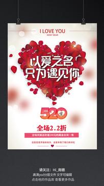 红色花瓣情人节促销海报