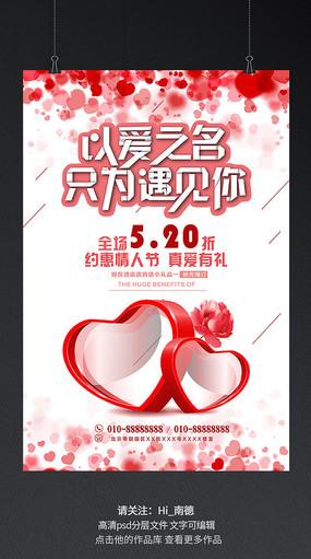 红色桃心情人促销海报