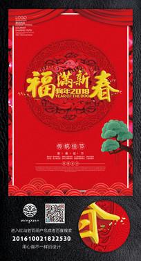 简约福满新春海报设计