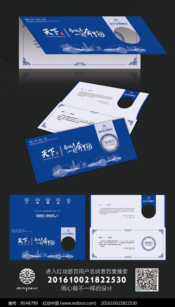 简约企业邀请函设计图片