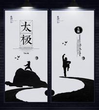 简约中国风太极文化展板