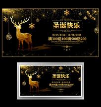 金色高档圣诞节宣传展板