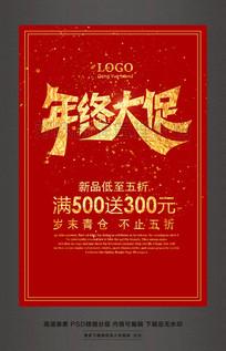 年终大促节日促销宣传海报