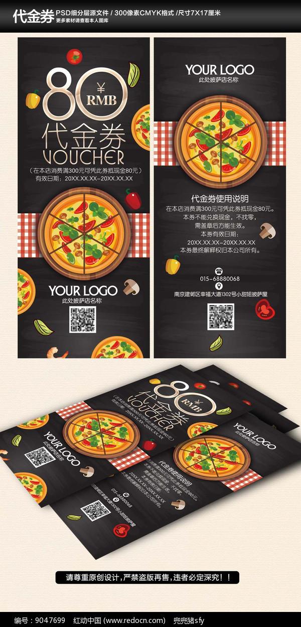披萨美食餐饮代金券优惠券图片