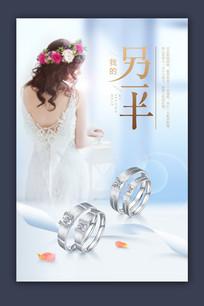 情侣对戒珠宝宣传海报