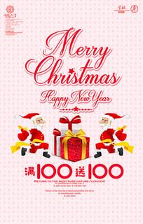 商场圣诞节海报