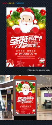 圣诞节促销创意宣传活动海报