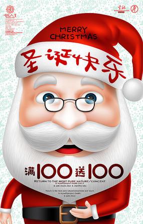 圣诞节促销海报 PSD