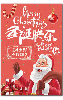 圣诞节店铺活动宣传海报