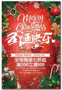 圣诞节活动宣传海报