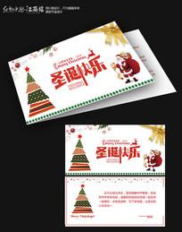圣诞节快乐贺卡设计 PSD