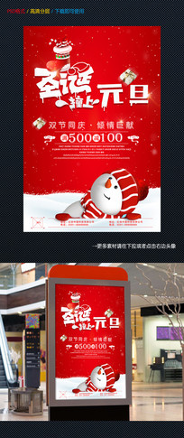 圣诞元旦创意宣传活动海报