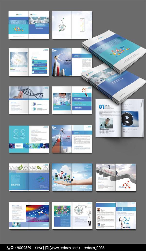 生物科技画册模版图片