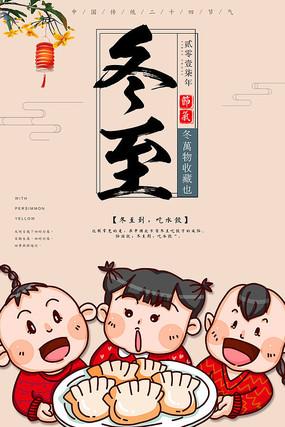 手绘中国风冬至节气海报